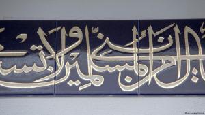 حروف عربية منقوشة تزين فناء مسجد في غرناطة - الأندلس إسبانيا.  Foto: picture-alliance
