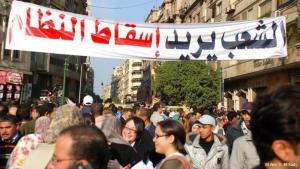 شعار الثورات العربية ضد الفساد والإستبداد. الشعب يريد إسقاط النظام. الصورة من ميدان التحرير في مصر
