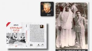 الملك فيصل الثاني مع شيخ قبيلة شمر عجيل الياور