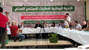 تشكيل مستقبل جزائري ديمقراطي مأمول عبر خارطة طريق مناسبة، هو هدف مؤتمر وطني أقامته بتاريخ 15 / 06 / 2019 في الجزائر العاصمة منظمات المجتمع المدني الجزائرية. (photo: Nourredine Bessadi)