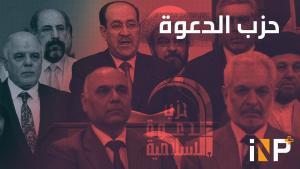 حزب الدعوة في العراق..تغليب الطائفية على الوطنية وجعل العراق دولة الفساد الأولى