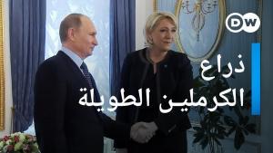 ذراع الكرملين الطويلة: أحزاب شعبوية متهمة بالتواطؤ مع بوتين. الصورة يوتيوب