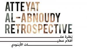 """نظرة على أفلام المخرجة المصرية عطيات الأبنودي.  """"Retrospective at Cimatheque"""""""