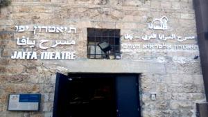 المسرح العربي العبري في يافا - المسرح العربي العبري الوحيد في إسرائيل.  Foto: Katrin Franke
