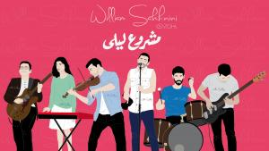 """مشروع ليلى: روك عربي ممنوع فريد من نوعه.مجموعة """"مشروع ليلى"""" هي من بين المجموعات الموسيقية الفريدة من نوعها والأكثر إثارة للجدل، خصوصا في عالمنا العربي."""