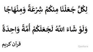 آية قرآنية حول الاختلاف