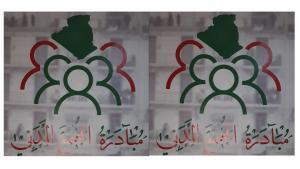 شعار اللقاء التشاوري للمجتمع المدني -   منظمات المجتمع المدني الجزائر. Quelle: Facebook