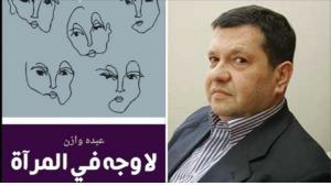 """""""لا وجه في المرآة"""".. قصائد اللحظة الإنسانية الراهنة للأديب عبده وازن.   كاتب لبناني و مترجم يعمل في الصحافة منذ العام 1979 بدءا من جريدة الانوار ثم النهار وصولا الى الحياة التي كان رئيسا لقسم الثقافة فيها."""