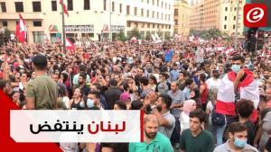 لبنان ينتفض: اللبنانيون في الشوارع للمطالبة بإسقاط العهد والحكومة: الصورو يوتيوب