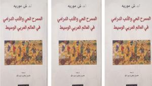 الغلاف العربي لكتاب المسرح الحي والأدب الدرامي في العالم العربي الوسيط