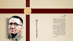 """غلاف أول ترجمة عربية للمسرحية الألمانية """"الخوف والبؤس في الرايخ الثالث"""" للكاتب الألماني برتولت برشت"""