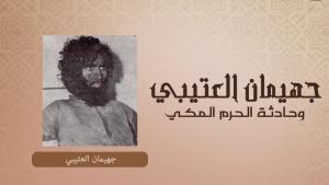 حصار الكعبة: الواقعة التي غيرت مسار تاريخ السعودية الحديث:  جهيمان الحرم المكي