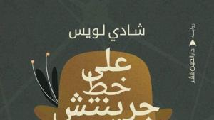 غلاف رواية لندن شادي لويس  على خط جرينتش ما بعد مفترق العالم