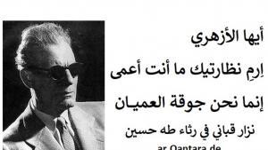 المصري عميد الأدب العربي طه حسين. Wikimedia + Qantara