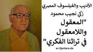 الأديب والفيلسوف والمفكرالمصري زكي نجيب محمود. ويكيميديا