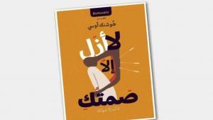عن منشورات مؤسسة «بتانة» في القاهرة، وفي 96 صفحة من القطع المتوسط، صدر ديوان شعري جديد للشاعر الكردي السوري هوشنك أوسي بعنوان: «لا أَزَلٌ إِلاَّ صمتُكِ.. لا أَبدٌ إِلاَّ صوتُكِ»، وهو الديوان الشعري الثامن لأوسي، بعد «كمائن قاطع طريق»، «كأس السُّم: من يوميّات مقاتلة مجهولة»، «قلائد النار الضّالّة: في مديح القرابين»، «أثرُ الغزالة: من يوميّات أيل»، «الكلام الشهيد»، «شجرة الخيالات الظامئة»، «ارتجالات الأزرق».
