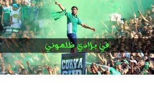 ملاعب كرة القدم في شمال أفريقيا منابر الشباب الغاضبين: تحولت في السنين الأخيرة ملاعب دول شمال أفريقيا إلى منصات للاحتجاج عن الواقع الاجتماعي والسياسي في بلاد المغرب العربي