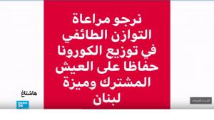اللبنانيون يلجِؤون إلى السخرية كسلاح في مقاربتهم لوصول فيروس كورونا إلى البلاد. في السعودية