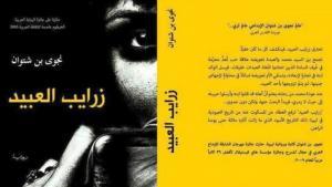 """غلاف رواية رواية نجوى بنت شتوان  """"زرايب العبيد"""" ترفع الغطاء عن المسكوت عنه من تاريخ العبودية في ليبيا؛ ذلك التاريخ الأسود الذي ما زالت آثاره ماثلة حتى يومنا الراهن."""