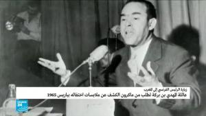 عائلة المعارض المغربي الراحل المهدي بن بركة تدعو للكشف عن ملابسات اختفائه. الصورة فرانس 24