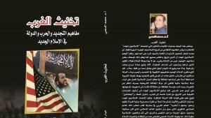 """غلاف كتاب  تخنيث الغرب"""" لكاتبه البروفسور محمد الدعمي"""