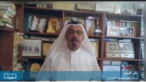 أستاذ علم الاجتماع البحريني باقر النجار، أستاذ علم الاجتماع في جامعة البحرين. حاصل على شهادة الدكتوراه من جامعة درهام في إنكلترا في عام 1983، وهو حائز على جائزة الشيخ زايد لعام 2009. له العديد من المؤلفات الأكاديمية، من بينها: الديمقراطية العسيرة في الخليج (2008)، والحركات الدينية في الخليج العربي (2007)، وحلم الهجرة نحو الثراء: العمالة الأجنبية في الخليج (2001). وهو خبير في مجتمعات دول مجلس التعاون الخليجي.