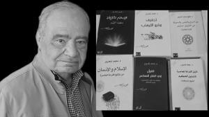 محمد شحرور.. مفكر إشكالي قدم الفكر الإسلامي برؤية جديدة