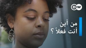 العنصرية في ألمانيا | وثائقية دي دبليو – مراسلون. سكرين شوت الصورة يوتيوب