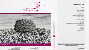 """غلاف العدد العدد الثالث والثلاثون من الدورية المحكّمة """"تبين""""، الذي اشتمل على ملف خاص بعنوان: """"من الذاكرة إلى دراسات الذاكرة. مقاربات عربية بينتخصصية""""."""