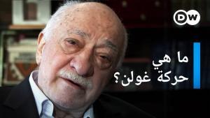 حركة الداعية التركي فتح الله غولن. الصورة من الفيلم الوثائقي لـ dw