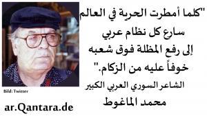 محمد الماغوط  - الشاعر السوري العربي الكبير الذي عزف مواويل الحرية بين جنبات السجون