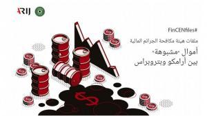 """تحويلات """"مشبوهة"""" بين أرامكو وبتروبراس برائحة النفط - تحقيق استقصائي حول شركتي نفط سعودية وبرازيلية"""