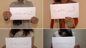 حملة: الوقت خلَّص إحنا مش حنسكت - مصر.  Quelle: Instagram