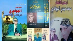 أغلقة لدووايين كتبها الشاعر العراقي محمد مهدي الجواهري.