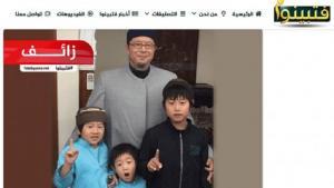 رجل ذو مظهر آسيوي اعتنق الإسلام مع أطفاله الثلاثة.  (source: screenshot; Fatabyyano)