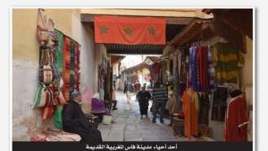 أحد أحياء مدينة فاس المغرب . الصورة القدس العربي