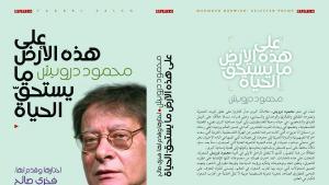 يعدُّ محمود درويش علامةٌ أساسية في الشعر العربي المعاصر.