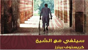 """جزء من الغلاف العربي لكتاب """"سيلفي مع الشيخ"""" للمؤلف الألماني كريستوف بيترز."""