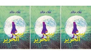 """الغلاف العربي للرواية المصرية """"بيت الحرير"""" للكاتب علاء خالد."""
