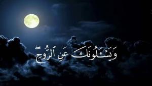 """{""""قُلِ الرُّوحُ مِنْ أَمْرِ رَبِّي""""} - آية من القرآن الكريم: الصورة يوتيوب"""