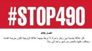 """لعلاقات الرضائية.. حملة لإلغاء """"الفصل 490 من القانون الجنائي"""" في المغرب"""