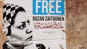 (Foto: Free Razan) بوستر يطالب بإطلاق سراح رزان زيتونة