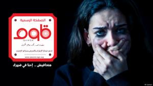 """ـ""""قاوم""""ـ مبادرة لمساعدة فتيات ونساء وقعن ضحايا ابتزازات جنسية"""