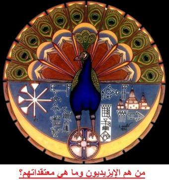 من هم الإيزيديون وما هي معتقداتهم؟