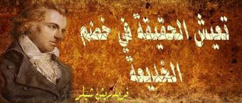 فريدريش شيلر والعالم العربي