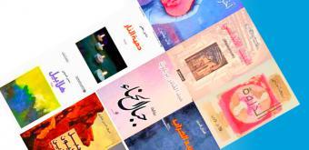 الرواية العربية والأدب العالمي: نظرة جددية لمفهوم الأدب العالمي