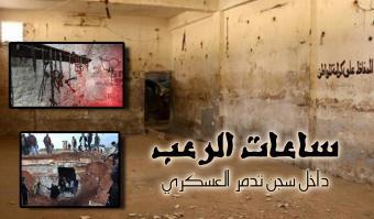 معتقل سابق في سجن تدمر لدى النظام السوري ثاني أسوأ سجن في العالم