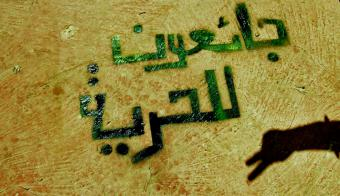الحرية والربيع العربي صورة رمزية