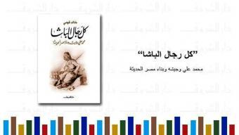"""غلاف كتاب """"كل رجال الباشا.. محمد علي وجيشه وبناء مصر الحديثة"""""""