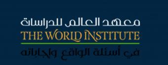 """موقع """"معهد العالم للدراسات"""""""